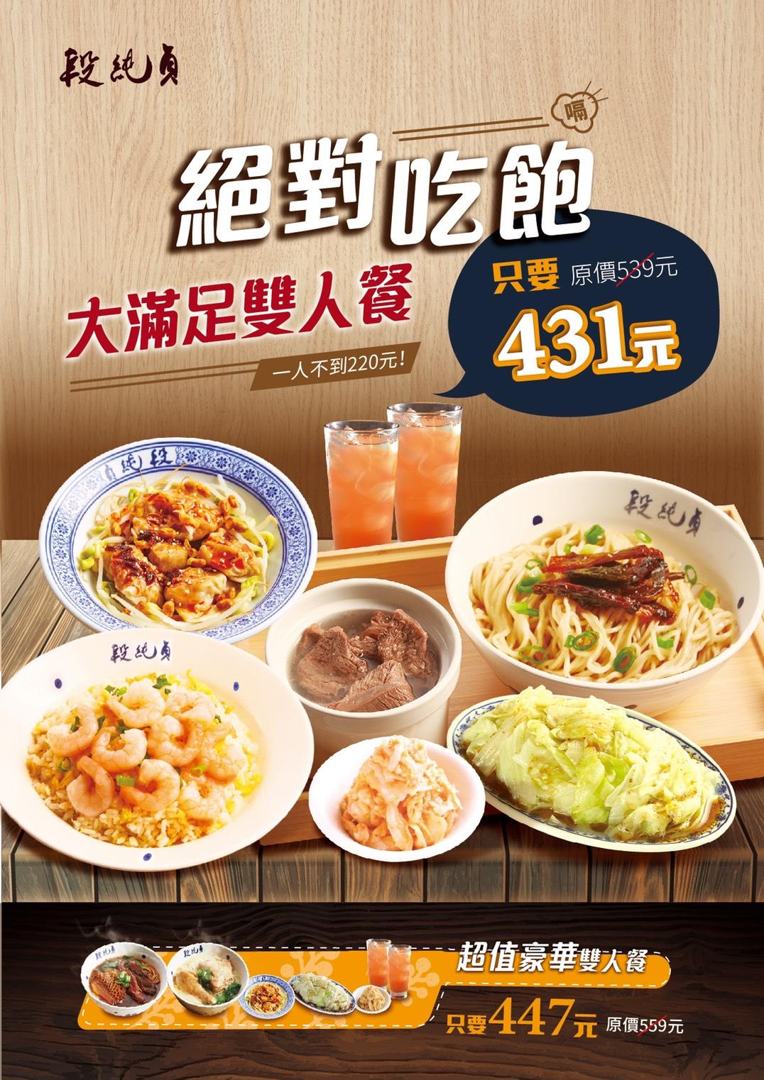 段純貞-絕對吃飽雙人餐8折優惠
